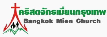 :: Mien Bangkok ::